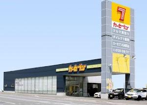 カーセブン 札幌西店|中古車販売・買取店