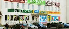 Конкурент Магазин Бытовой Техники ЧТУП Аллюрбыттех, улица Баранова, дом 4 на фото Барановичей