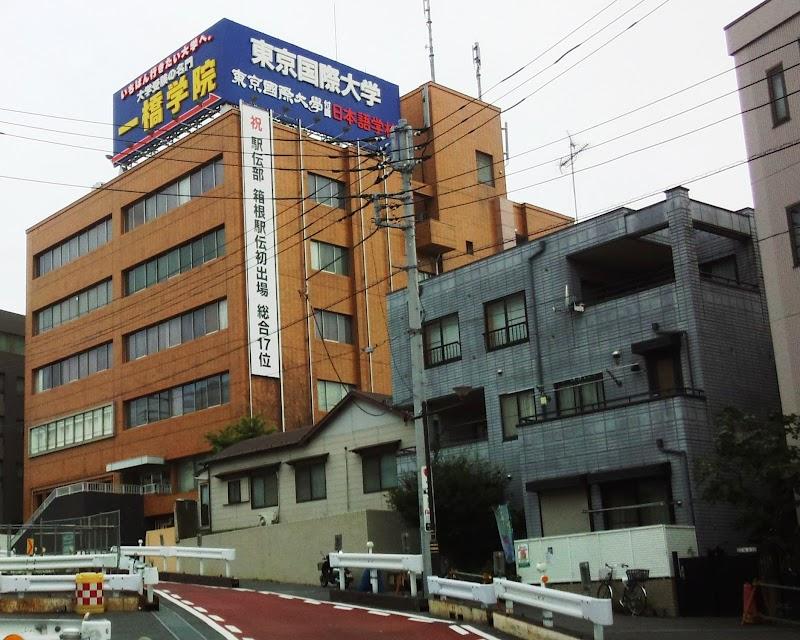 東京国際大学付属日本語学校