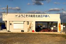 Cape Hedo, Kunigami-son, Japan
