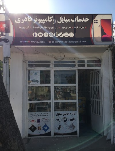 Qaderi Mobile & Computer Services (خدمات مبایل و کامپیوتر قادری)