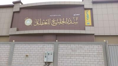 34985dcf5 مصنع سدر الخليج للعطور, Makkah, Saudi Arabia | Phone: +966 12 648 5500