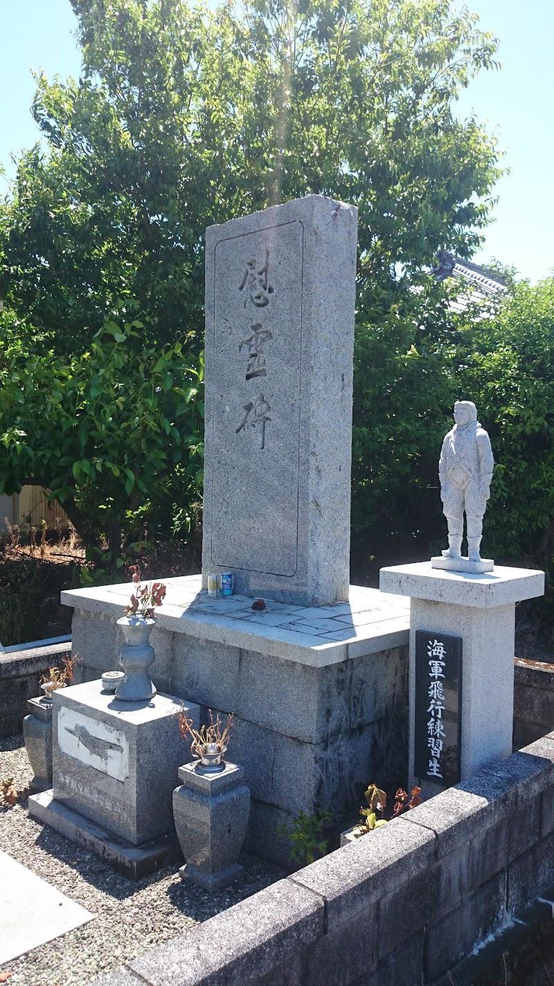 白菊慰霊碑(松本)