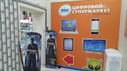 DNS, улица Серго Орджоникидзе на фото Ярославля
