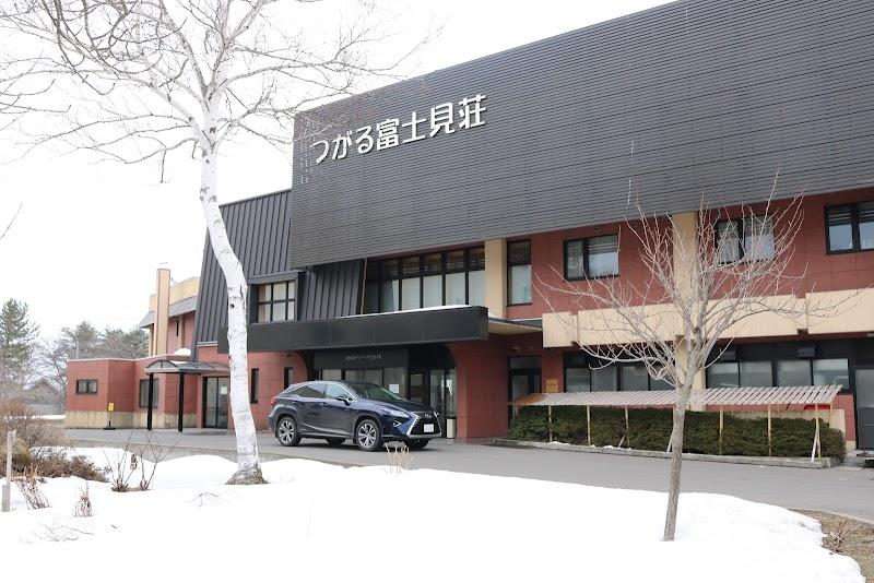 福祉健康保養センター つがる富士見荘