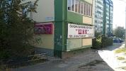 Шик, Октябрьская улица, дом 1 на фото Волгограда