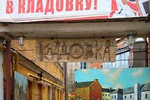 Kladovka Art Gallery, Nizhny Novgorod, Russia