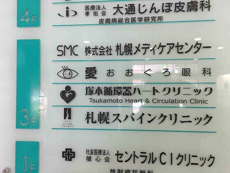 札幌 スパイン クリニック