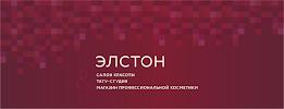 ЭЛСТОН - салон красоты, тату-студия, магазин профессиональной косметики, улица Перерва, дом 54 на фото Москвы
