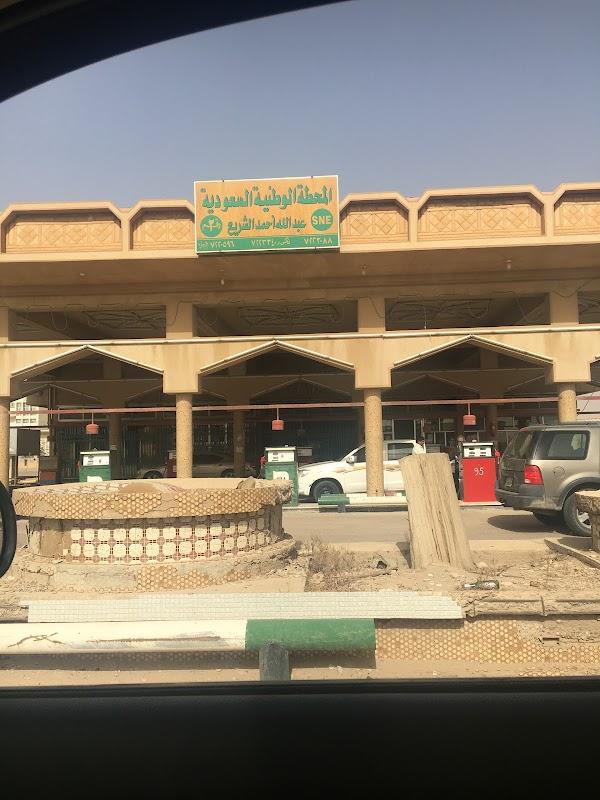 محطة الشريع طريق الملك عبدالعزيز النايفية حفر الباطن 39811 السعودية