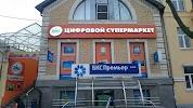 БКС Премьер, Петровская улица на фото Таганрога