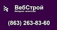 Интернет-агентство «ВебСтрой», Московская улица, дом 16 на фото Ростова-на-Дону