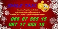 Такси Smile на фото Ахтырки