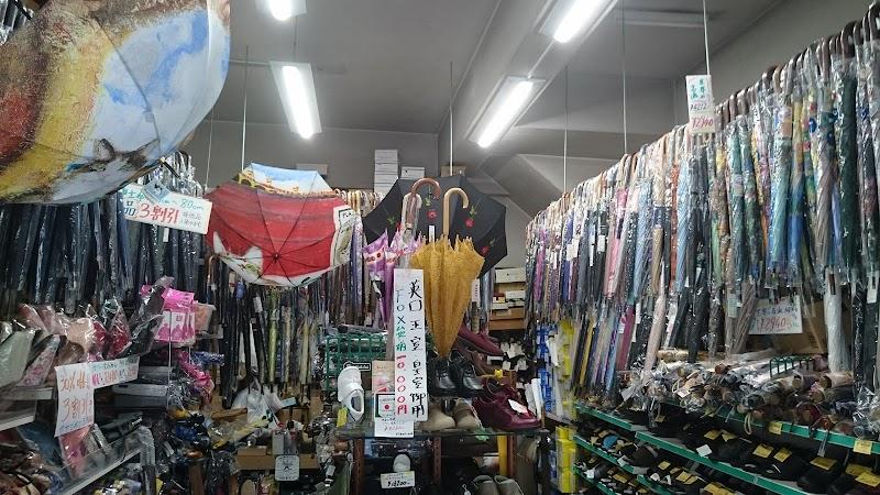 傘専門店 株式会社サイトウ