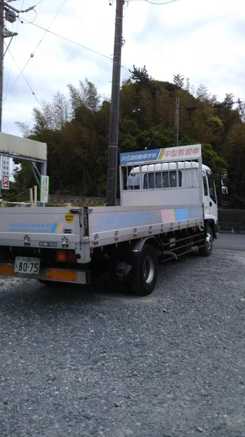 学校 浜名 湖 自動車
