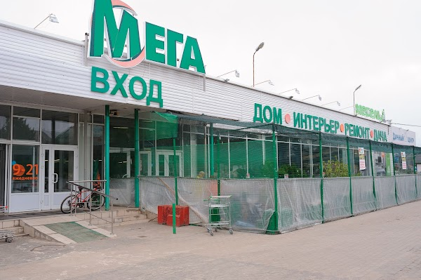 Магазин Мега Северодвинск Официальный Сайт
