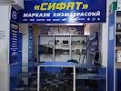 СЦ-Сифат, улица Садриддина Айни, дом 34/2 на фото Душанбе