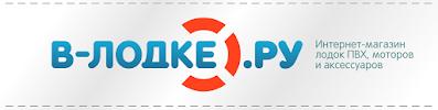 Интернет-магазин v-lodke.ru