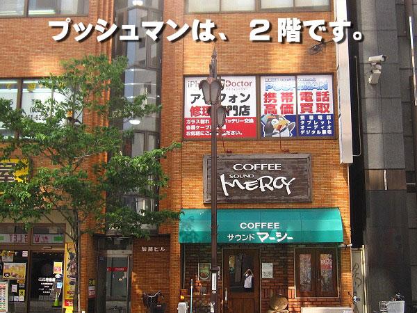 プッシュマン名古屋駅西口店
