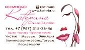 Студия Красоты Катерины Самойленко, улица Ленина, дом 74А на фото Сочи