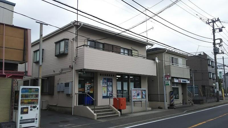 横浜都岡郵便局