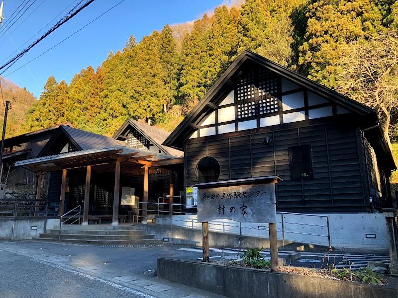 和田の里体験センター 村の家