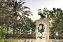 Beit Al Qur'an, Manama, Bahrain
