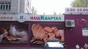 Наш Квартал, улица Труфанова, дом 9А на фото Ярославля