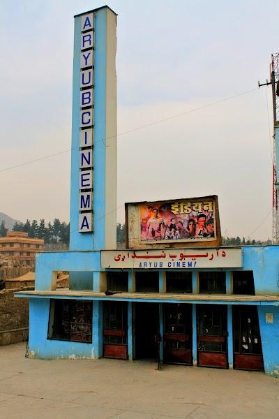 د اریوب نندارې Aryub Cinema