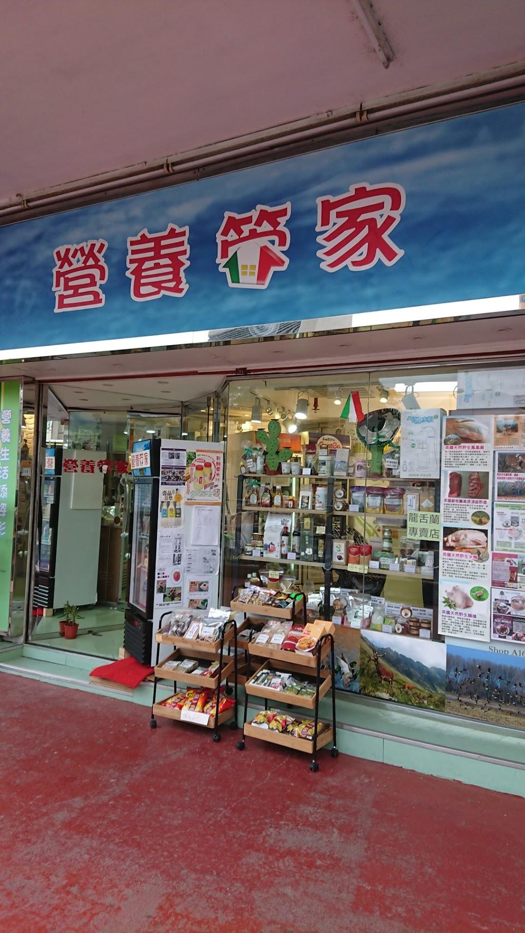 Фото город Цзюлун: 營養管家