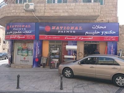 محلات حكم الحمارنه Hakam Store