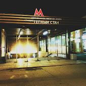 Станция метро  Teply Stan Bus Station