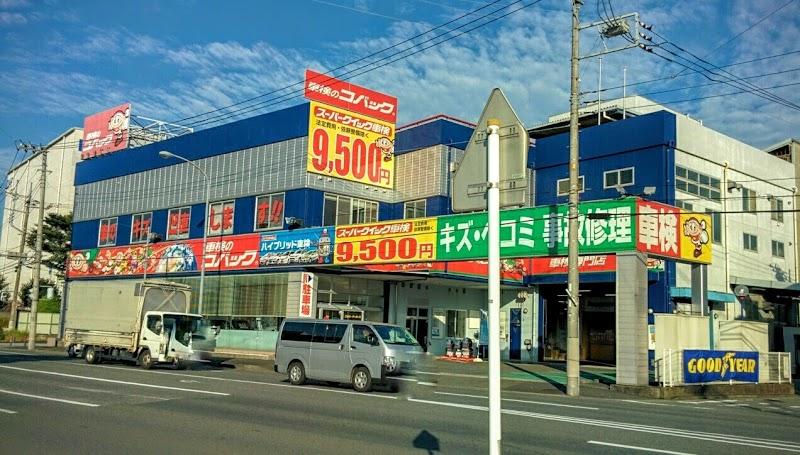車検のコバック港北インター店