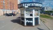 """Киоск Издательского дома """"Череповец"""""""