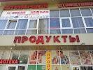 Продукты, улица Ленина на фото Сочи