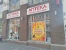 Аптечные традиции, улица Радищева на фото Курска