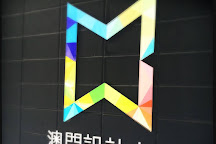 Macau Design Center, Macau, China