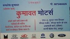 Kumawat Motors ( कुमावत मोटर्स ) jaipur