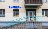 ТУРБЕРИ, Красная улица на фото Минска
