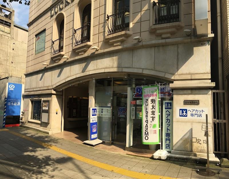QBハウス 新宿南口店