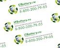 LTBattery.ru Аккумуляторы для ноутбуков, Волжская набережная на фото Рыбинска