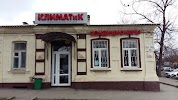 "Климатический салон ""КЛИМАТиК"", проспект Калинина, дом 57 на фото Пятигорска"
