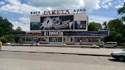 кинотеатр Ракета на фото Евпатории