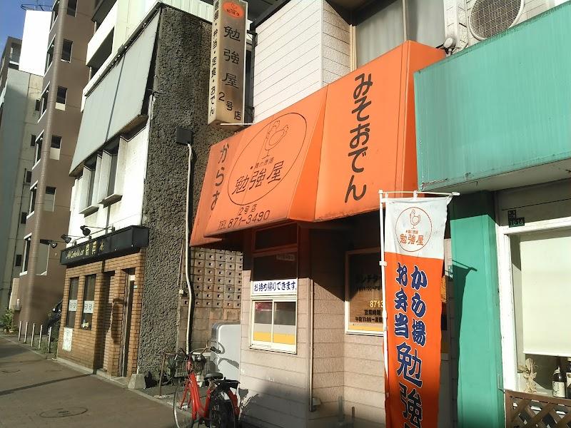 勉強屋2号店