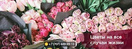 Цветок короля Артура, улица Сатпаева, дом 20А на фото Алматы