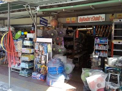 Thai Nakhon Shop