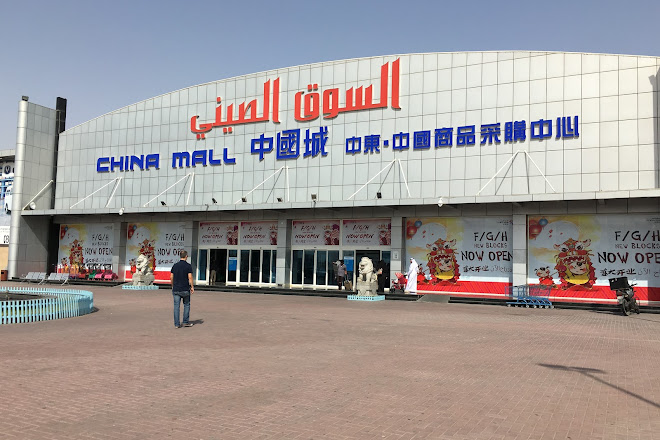 Visit Ajman China Mall on your trip to Ajman or United Arab