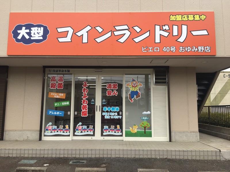 コインランドリー/ピエロ おゆみ野店