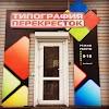 Оперативная Типография Перекресток, Партизанская улица на фото Иркутска