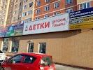 ТЦ Премьер, Кооперативная улица на фото Щёлкова